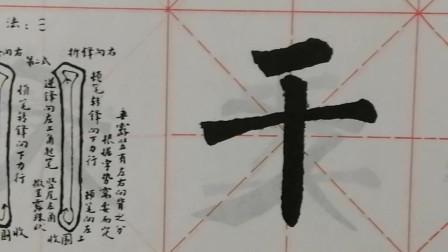 柳体楷书基本笔画:竖的写法之一,例字:干、下