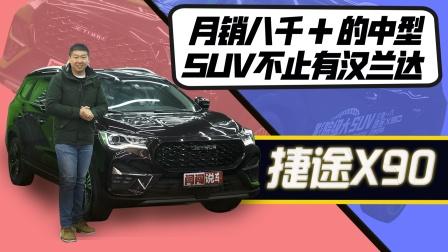 月销8000+的中型SUV不止有汉兰达 闫闯试驾捷途X90