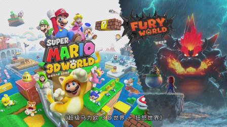 《超级马力欧3D世界+狂怒世界》玩法介绍中文演示,2月12日发售登陆NS
