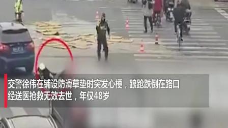 监控:江苏交警清晨倒在执勤一线,最后的蹒跚身影被监控拍下。