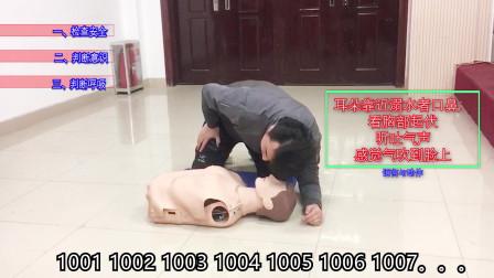 中游体育:游泳国职培训师示范心肺复苏实操流程