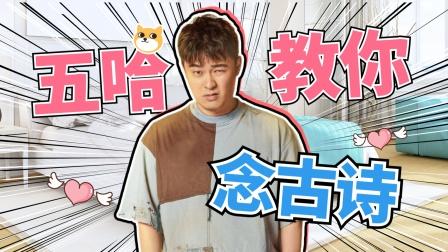5哈:邓超陈赫鹿晗教你学古诗
