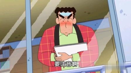 蜡笔小新第九季:想见爸爸哦