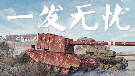 坦克世界 花棉袄4005 沙镇万二