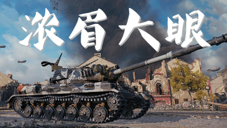 坦克世界 杠4看似憨厚 实际灵活矫健