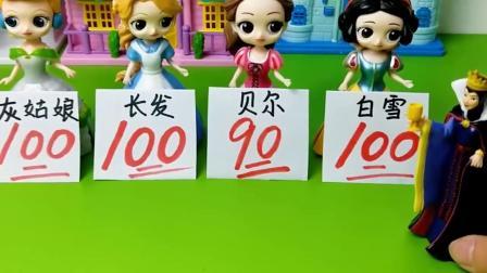 儿童亲子早教:公主们考试成绩不错,母后奖励她们每人一个发泄球