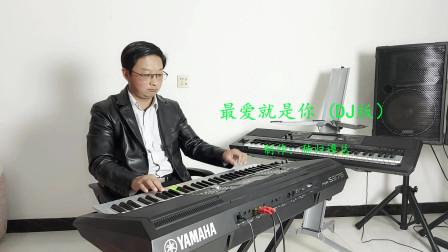 流行火歌激情广场舞音乐《最爱的就是你》震撼DJ电子琴制作太享受
