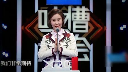 吐槽大会:舒畅在节目上为宋丹丹老师伸冤,结果这是黑白不分啊!