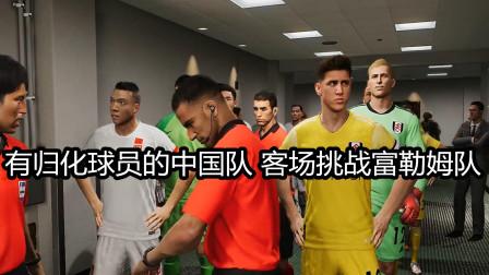 实况足球2021,有归化球员的中国队,客场挑战富勒姆队