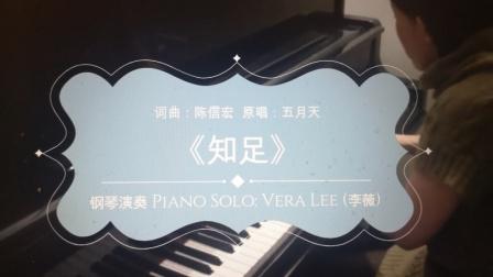 知足 (原唱 五月天) 钢琴演奏:Vera Lee (李薇)