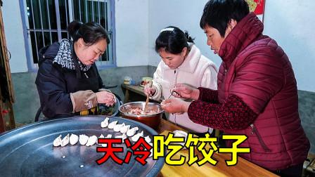 天气太冷,媳妇想吃饺子,一家人一起忙碌着