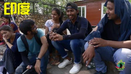 尴尬!在印度偶遇一群大学生,让他们说一点中文,他们说了啥?