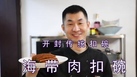海带肉一道传统老菜,老开封做法,很少出现在餐桌上,很怀念 !