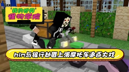 我的世界:银行大劫案,黑客面具军团袭击银行抢劫钻石!