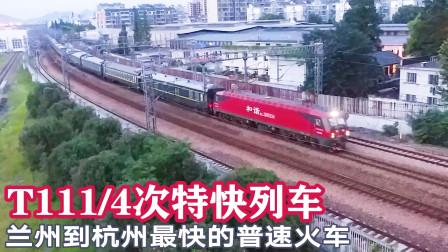 兰州到杭州最快的普速火车,T111次特快列车通过艮山门驶向终点