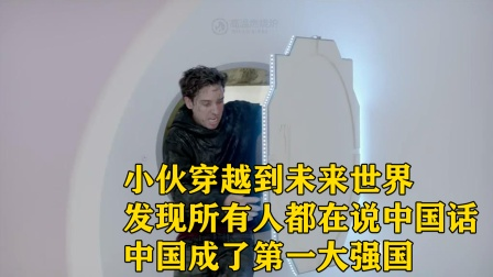 小伙来到未来世界,发现所有人都在说中国话,中国成了第一大强国