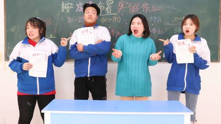 按成绩布置寒假作业,学渣逆袭考试100分老师却惨了,什么情况?