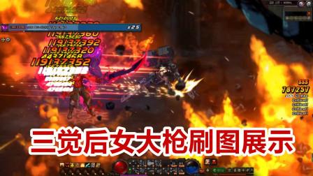 DNF:韩测-三觉后女大枪单刷暗黑神殿实战展示
