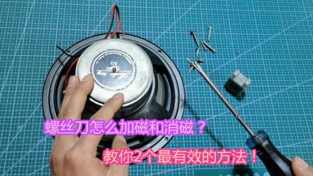 螺丝刀怎么快速加磁和消磁?教你2个最有效的方法,非常好用