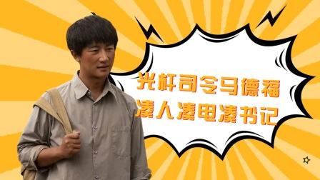 《山海情》速看3-4集:金滩村步履艰难,马得福勇往直前