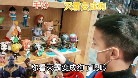 小学生探店手办玩具,发现灭霸造型变成了狗,这是怎么回事?