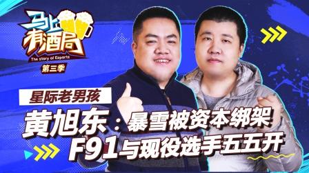 星际老男孩黄旭东:暴雪被资本绑架,F91与现役选手五五开