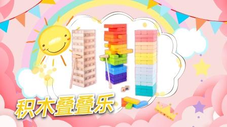 玩具开箱:平衡叠叠高抽积木,柚子姐姐输的太意外了