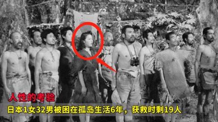 人性的考验:日本1女32男被困在孤岛生活6年,获救时剩19人