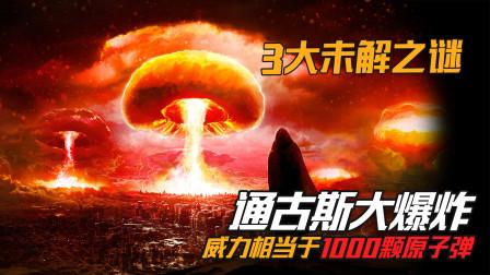 通古斯大爆炸的真相是什么?相当1000颗原子弹,事发地点炸出巨坑