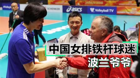 中国女排最有名的外国球迷,受到郎平亲自接见,老球迷都知道