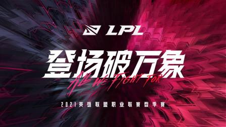 2021职业联赛春季赛:Iwandy牛头 完美绕后一锤定音LNG2:0零封IG