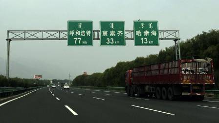 【在路上】内蒙古包头市九原-乌兰察布集宁 G6高速公路延时视频