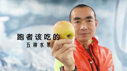 吴栋说跑步:跑者该吃的5种水果