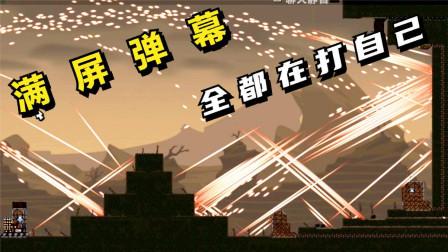 进击要塞:满屏弹幕,全都在打自己!