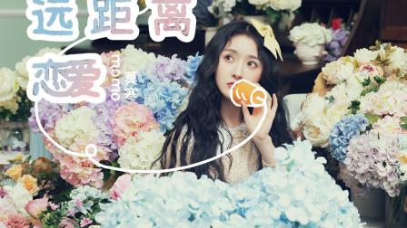 莫寒《远距离恋爱》MV