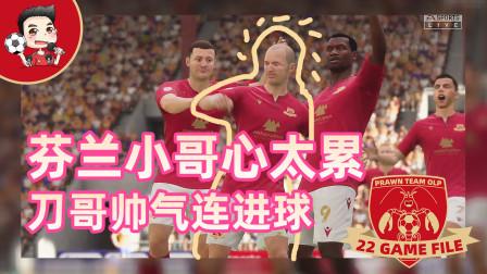 【老佳】足球系列欢脱时刻第52期 超神刀哥