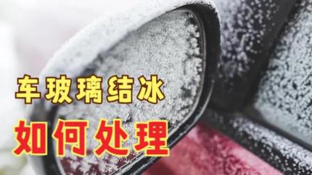 冬天车前挡玻璃结冰怎么办?老司机教你几招,从根本上解决结冰