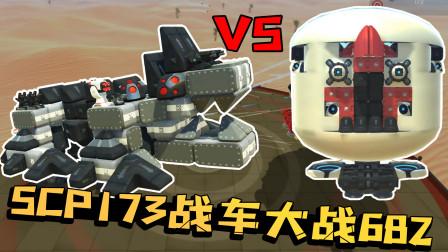 老墨造出SCP-173战车来对战682战车!本尊看到后竟要扭老墨脖子