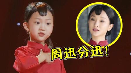 5岁小女孩神似周迅,小奶音演唱《九儿》,导师瞬间融化:太萌了