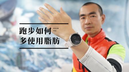 吴栋说跑步:跑步如何才能多用脂肪-博能篇