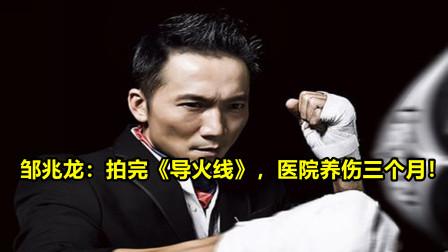邹兆龙:拍完《导火线》,医院养伤三个月!