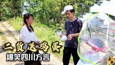 四川方言:小伙总爱占邻居小便宜,帮忙送鸡蛋还要收小费,爆笑!