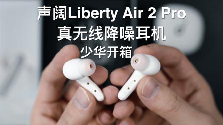 声阔Liberty Air 2 Pro真无线降噪耳机开箱!