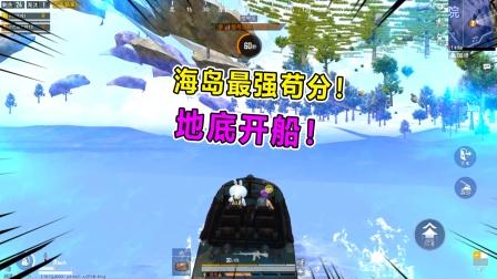爆笑吃鸡:海岛最强苟分套路!可以在地底自由穿梭的船!