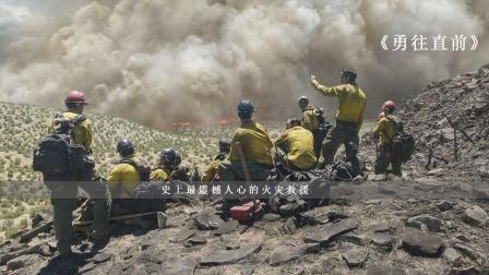 19名消防战士为救火葬身火海,根据真实事件改编,看完我哭了