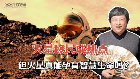 天问一号再掀火星热,可火星真适合移民吗,它能孕育智慧生命吗?