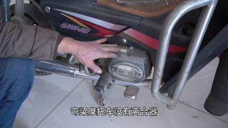 弯梁摩托车离合器怎么调整?修车师傅教你调整一个螺丝轻松搞定
