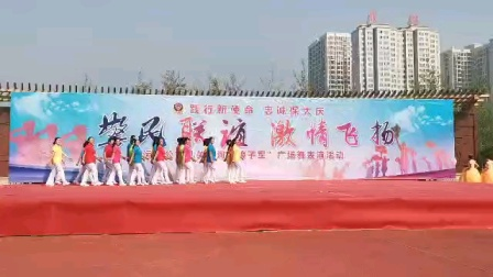 """运城市公安机关""""河东娘子军""""广场舞表演"""