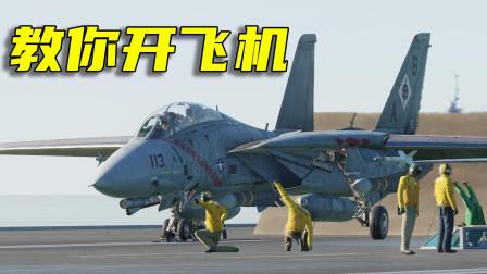 教你5分钟内,如何从美军航母上开走一架F14雄猫战斗机!战争模拟