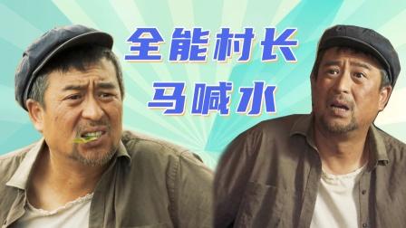 《山海情》老乡唠剧:全能村长马喊水,干啥啥都行
